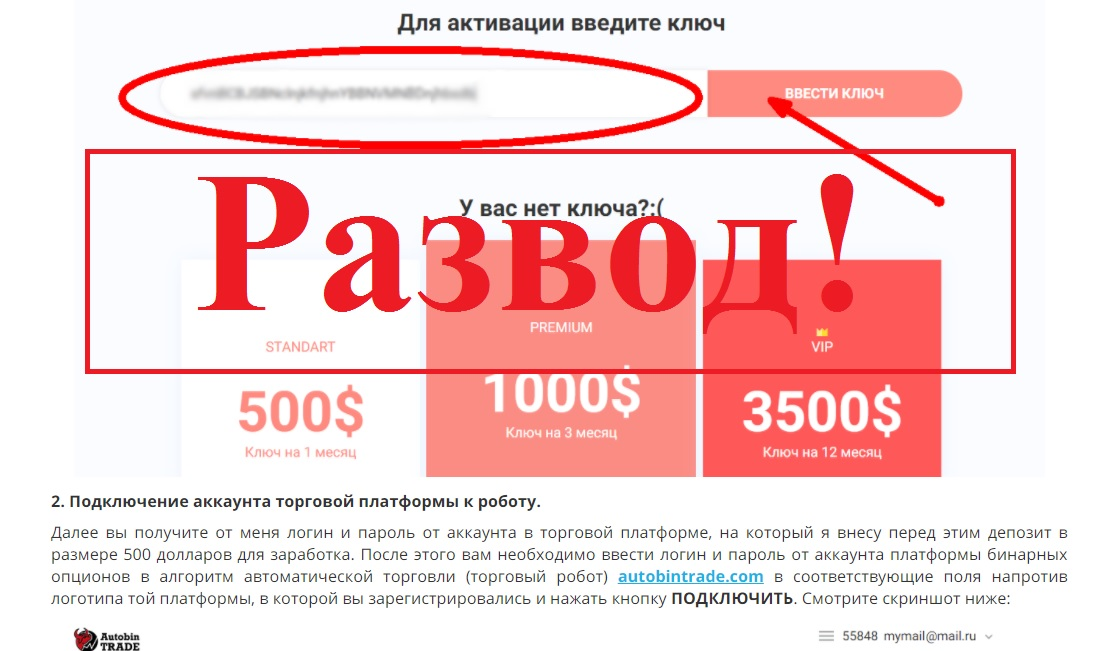 Удалённый заработок «без вложений» от Юрия Миронова. Отзывы binojob.ru