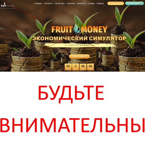 FruitMoney – отзывы об экономической игре с выводом реальных денег