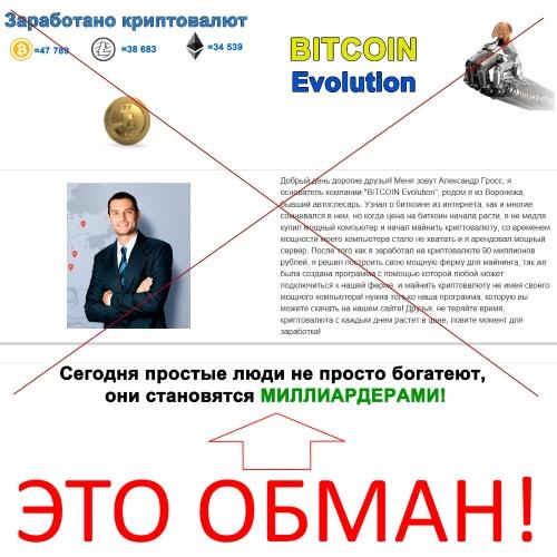 Компания «BITCOIN Evolution». Отзывы
