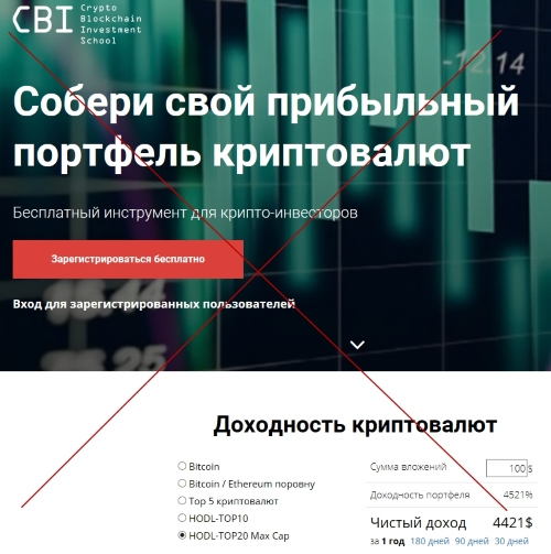 CBI – Crypto Blockchain Investment School – отзывы о лохотроне
