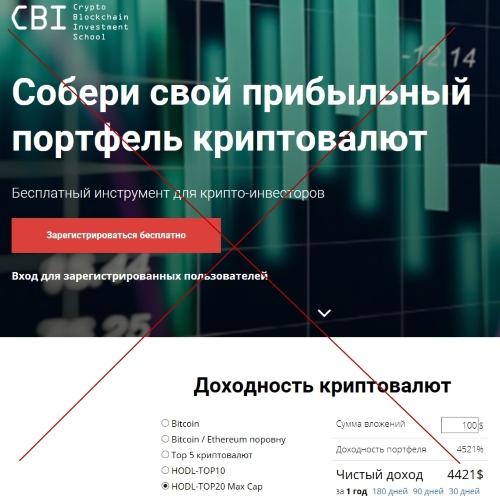 CBI – Crypto Blockchain Investment School – отзывы о лохотроне