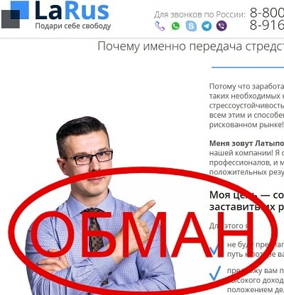 Доверительное управление капиталом от Латыпова Рустама. Отзывы о Larus Invest