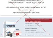 Отзывы сайте по продаже готового видео-шаблона заработка в интернете