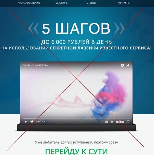 5 шагов до 6000 рублей в день. Отзывы