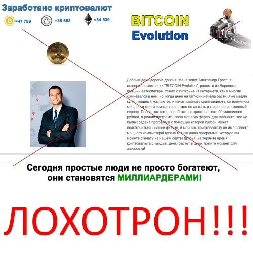 BITCOIN Evolution – отзывы о лохотроне