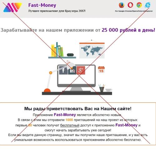 Fast-Money – отзывы о лучшем приложении для браузера 2017