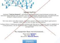 TeleCom Research – отзывы о компании