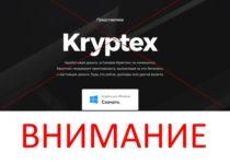 Криптекс и программа для добычи криптовалюты
