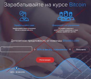 Bitwallio – отзывы о платформе