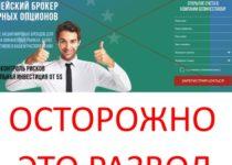 GeoInvestGroup – отзывы о брокере бинарных опционов