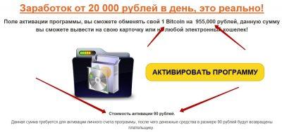"""Компания """"BITCOIN Evolution"""". Отзывы"""