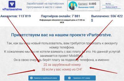 Мошенник Верницкий Егор и отзывы на его обзор