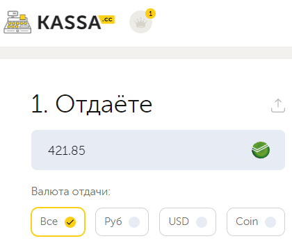 KASSA – единый обмен валют. Отзывы