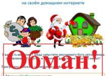 «Зарабатываем» 25 000 рублей на домашнем Интернете. Отзывы о Click Store
