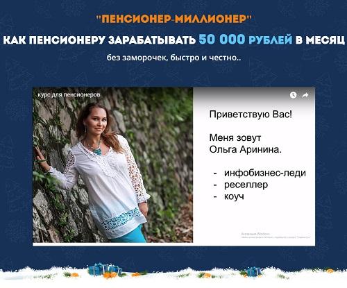 Ольга Аринина и ее курс «Пенсионер-миллионер». Как пенсионеру зарабатывать 50 000 рублей в месяц — отзывы