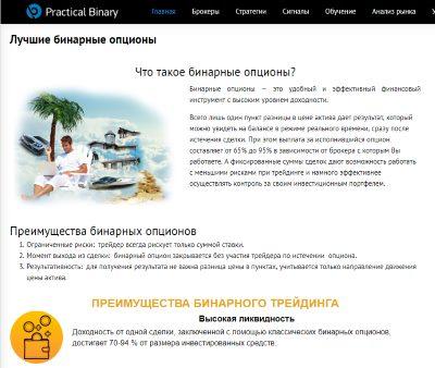 Practical Binary – лучшие бинарные опционы онлайн от Дмитрия Назарова. Отзывы