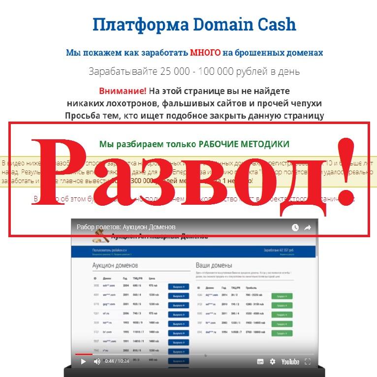 Заработок на брошенных доменах, или миф об «антикварных» доменах. Отзывы о Domain Cash