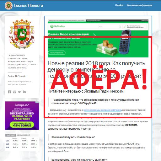 Сайт Бизнес Новости и отзывы о сайте Befinefon!