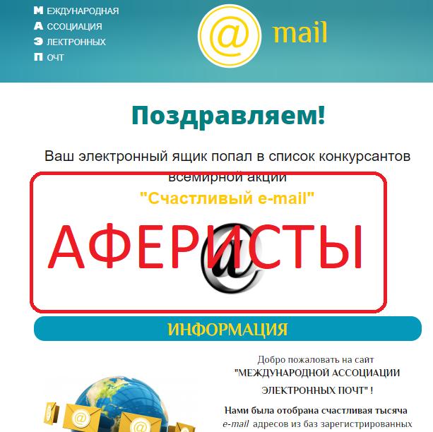 «Счастливый е-mail». МЕЖДУНАРОДНАЯ АССОЦИАЦИЯ ЭЛЕКТРОННЫХ ПОЧТ, обзор проекта.