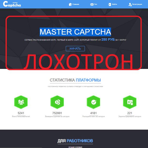 MASTER CAPTCHA, отзывы и обзор сервиса.