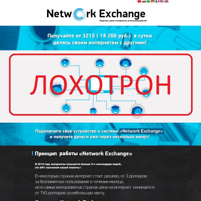 Network Exchenge, разоблачение мошенников и отзывы о платформе!