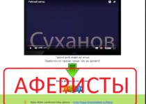 Авторский способ заработка. Виталий Суханов и его мошеннический курс, отзывы!