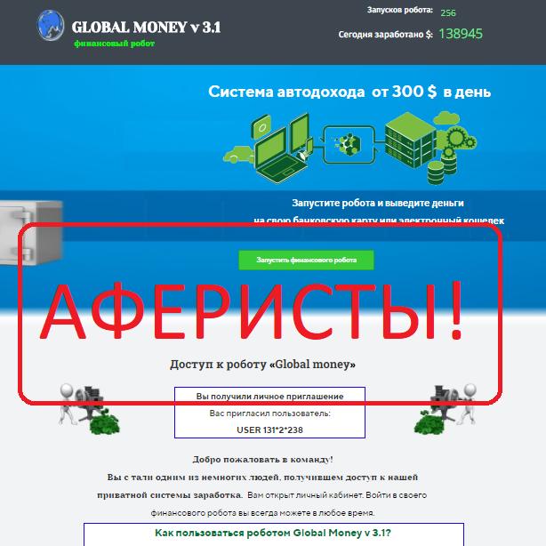 GLOBAL MONEY v 3.1 Отзывы и обзор системы.