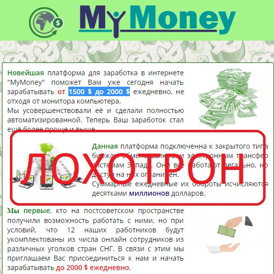 «MyMoney» отзывы и обзор вымышленного проекта!