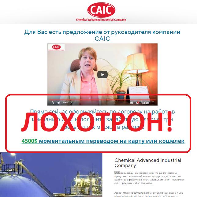 Chemical Advanced Industrial Company. Обзор и отзывы вымышленной компании!