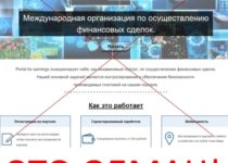 Portal for earnings – отзывы о международной организации