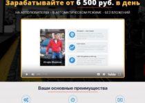 Денежный Дрифт – зарабатывайте от 6 500 рублей в день на автолюбителях. Отзывы
