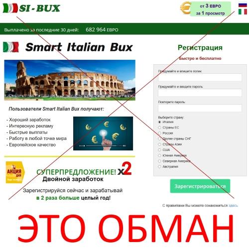 Проект Smart Italian Bux. Отзывы