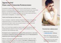 Станислав Колесниченко — отзывы о его сервисе для выдачи краткосрочных займов