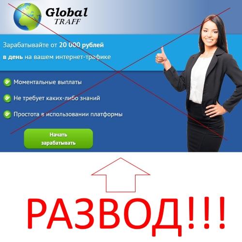Global TRAFF – зарабjnjr от 20 000 рублей в день на вашем интернет-трафике. Отзывы