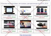 VideoSax.Win и VideoDak.Win – отзывы о сайтах по заработку на просмотре платных видеороликов