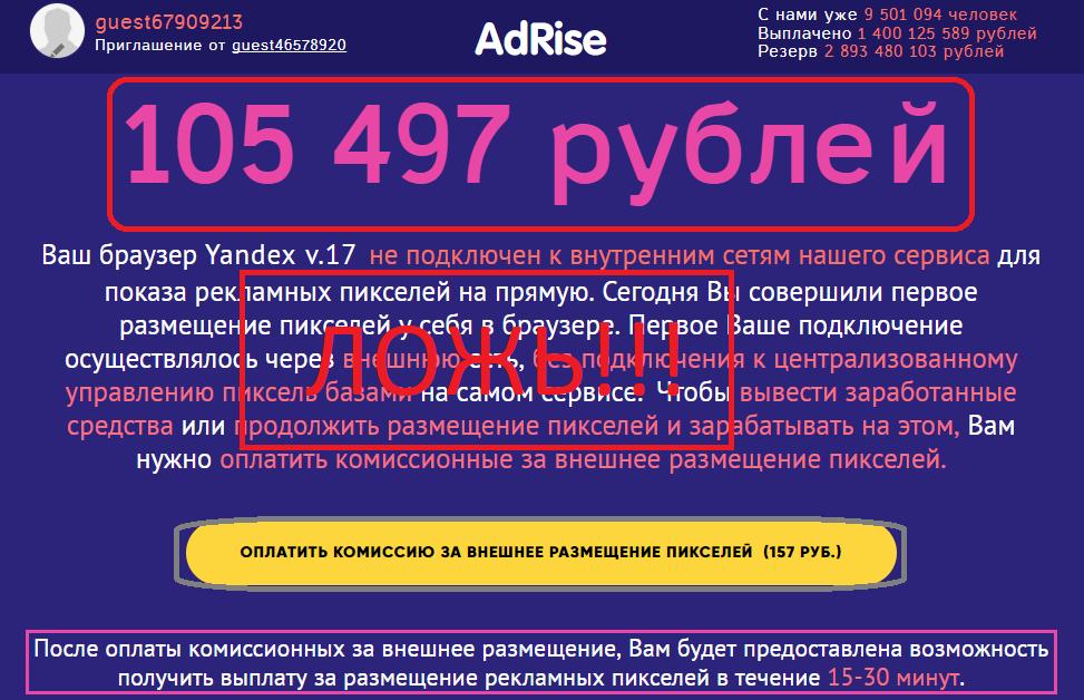 AdRise, очередная вымышленная платформа. Отзывы о платформе.