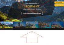 Madison Alliance – инвестиции в недвижимость Lackenhof. Отзывы