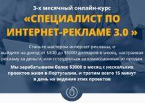 3-х месячный онлайн-курс «Специалист по интернет-рекламе 3.0». Отзывы