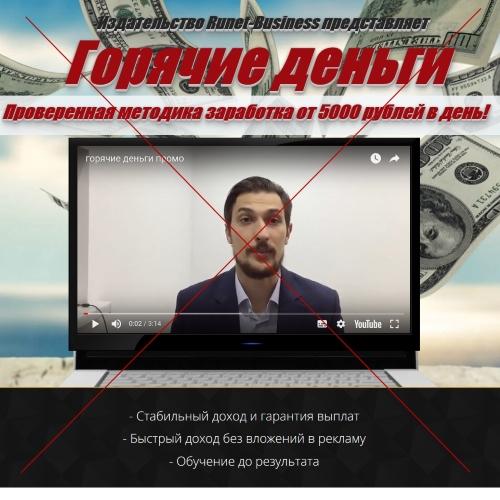 Проверенная методика заработка от 5000 рублей в день от Александра. Отзывы