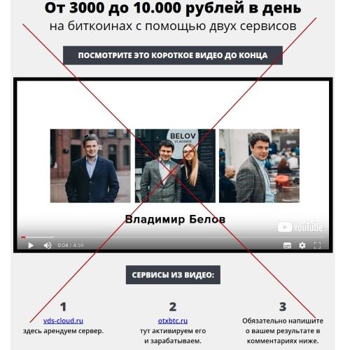 Владимир Белов и его способ заработка от 3000 до 10 000 рублей в день на биткоинах. Отзывы