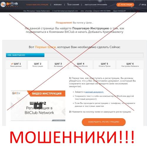 BITCLUB Project – инвестиционная компания. Отзывы