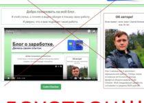 Блог Сергея Волкова и его способ заработка. Отзывы
