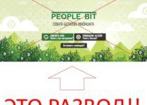Международная платформа PEOPLE BIT. Отзывы