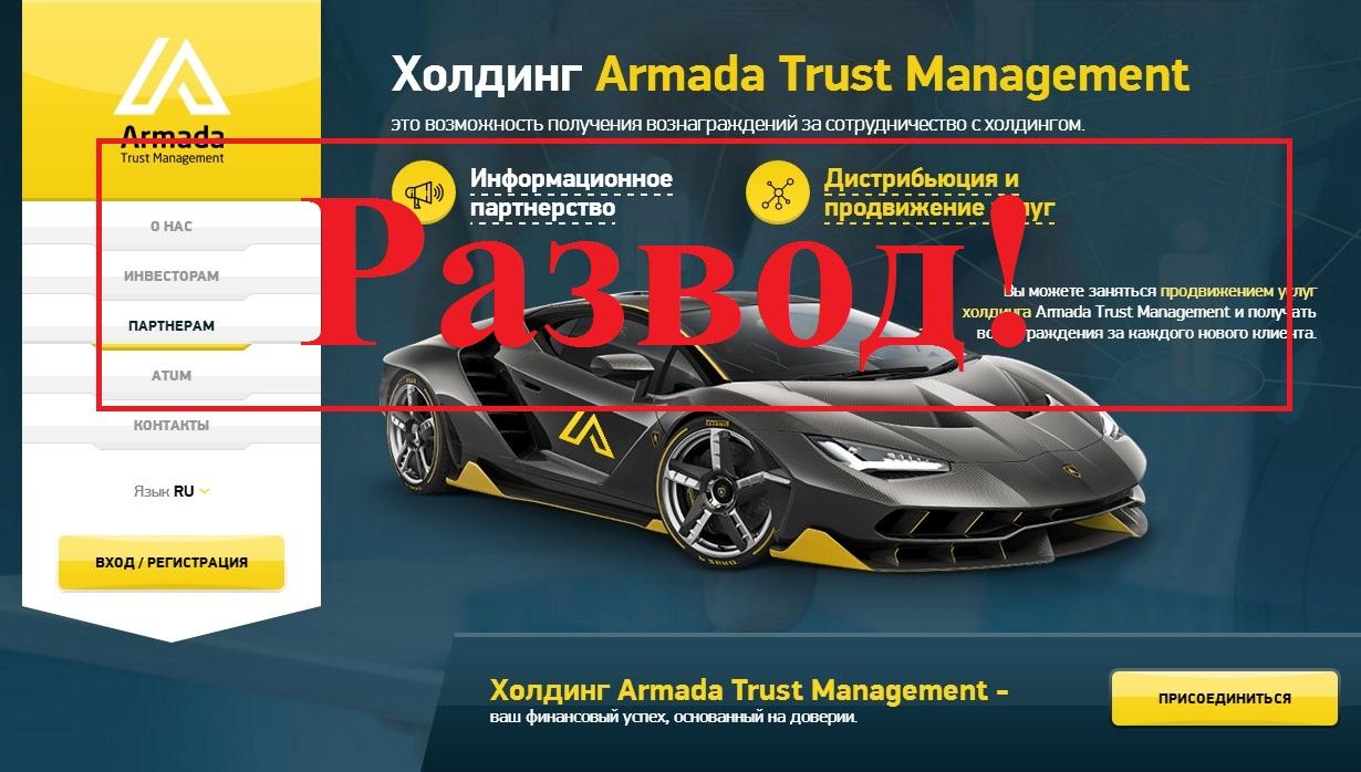 Будущее туманно. Отзывы о холдинге Armada Trust Management