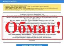 От 70 000 рублей в день – новый лохотрон. Отзывы о Bitcoin Finder
