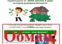 Продажа интернет-трафика. Отзывы о проекте CASH LOOT