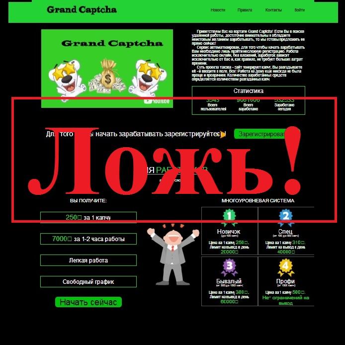 Удалённая работа за 95 рублей. Отзывы о проекте Grand Captcha