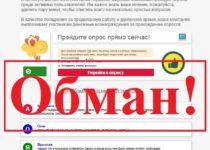Анкетирование от жуликов – цена вопроса 150 рублей. Отзывы о Web Survey Group