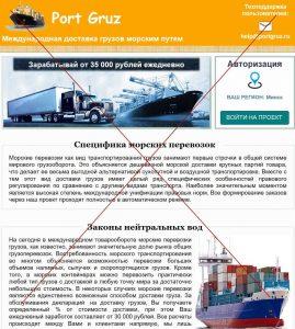 Блог Демьяна Краснопольского и его метод заработка на международных доставках грузов морским путем. Отзывы