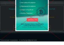 Сrypto Exchanger – отзывы о сервисе мгновенных обменов криптовалют